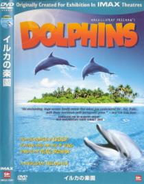 『ドルフィン』(2000)_e0033570_16103028.jpg