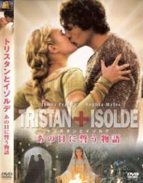 『トリスタンとイゾルデ』(2005)_e0033570_16129100.jpg