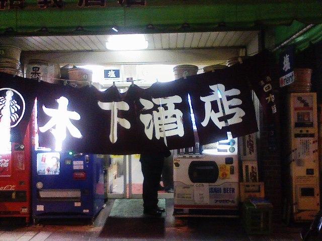 「8割日本酒」立ち呑みの鑑。木下酒店の「古典的こだわり」。いいなあ。_c0061686_6275410.jpg