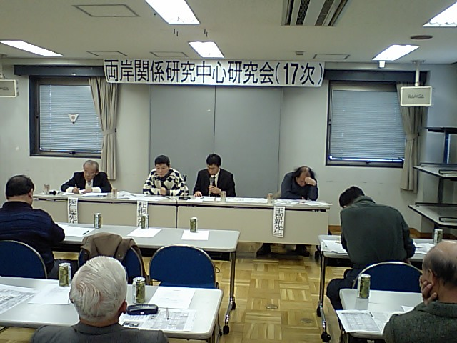 両岸関係研究センター主催の第17回研究会 東京で開催_d0027795_15162969.jpg