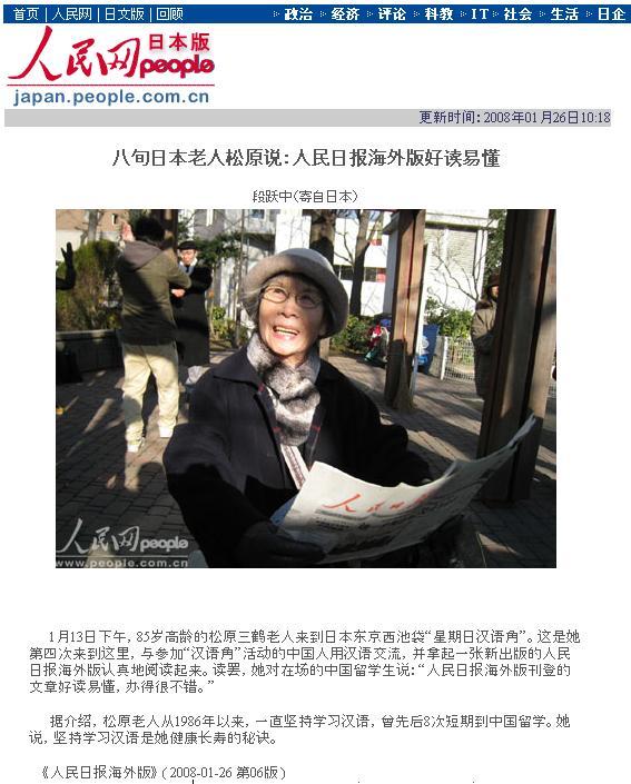 漢語角参加者の写真 人民網日本版にも掲載_d0027795_1821232.jpg