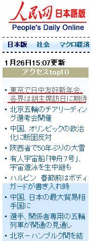 日中友好新年会の写真報道 人民網日本語版アクセス1位に_d0027795_18342927.jpg