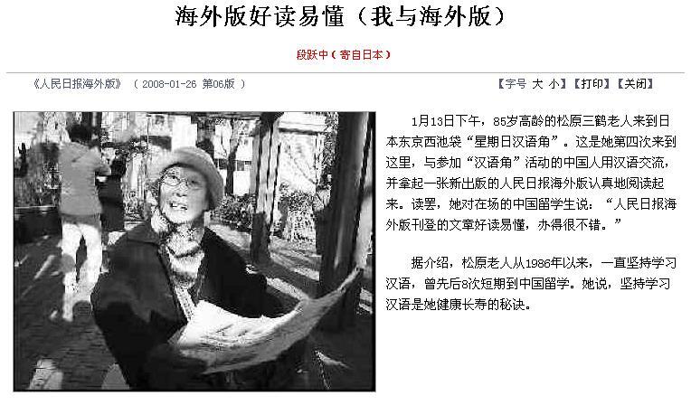 85歳の漢語角参加者松原さんの写真 人民日報(海外版)に掲載_d0027795_9302014.jpg