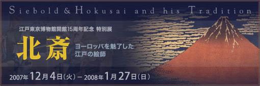 「北斎-ヨーロッパを魅了した江戸の絵師-」展_e0054299_178755.jpg