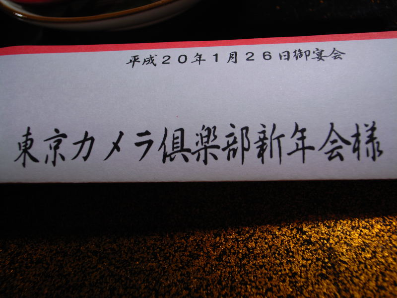 東京カメラ倶楽部新年会_e0004009_0373165.jpg