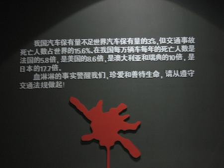 北京市海淀区公共安全馆(交通安全区)_f0056261_042082.jpg