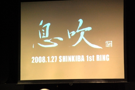 1・27息吹 新木場1st RING観戦記_b0082484_1943437.jpg