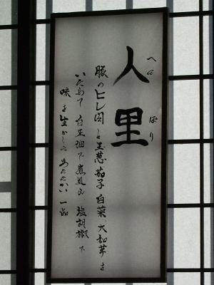 神明庵 甚五郎@入間の人里(うどん)_d0044093_23424535.jpg