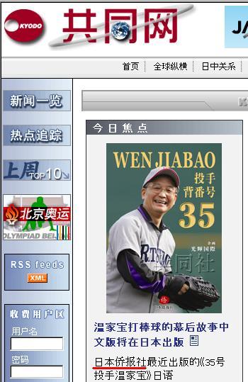 共同網 『WEN JIABAO 投手 背番号 35』刊行を報道_d0027795_1848756.jpg
