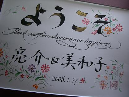 氷川神社のご婚礼です_b0105897_20523568.jpg