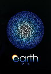 よもやまシネマ-4 earth(アース)_e0120614_16462796.jpg