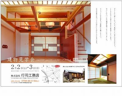 三木の家23_e0042581_16265222.jpg