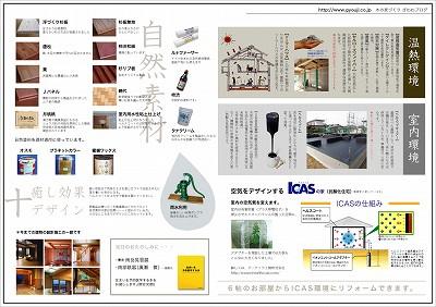 三木の家23_e0042581_1627513.jpg