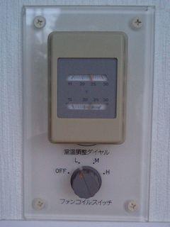空調のリモコン_f0124083_2113526.jpg