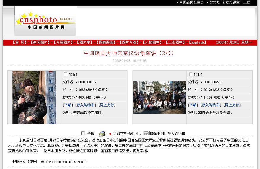27日漢語角の写真2枚 中国新聞社より配信_d0027795_1271118.jpg