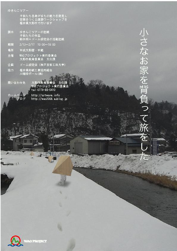 展示会のポスターが完成しました!!_d0140461_281862.jpg