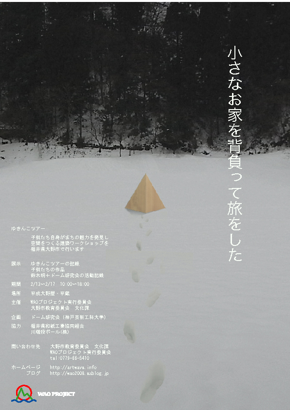 展示会のポスターが完成しました!!_d0140461_28534.jpg