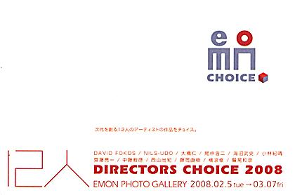 DIRECTORS  CHOICE  2008_f0143469_17152149.jpg