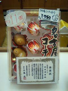 銘菓【名古屋コーチン】_f0124083_20513798.jpg