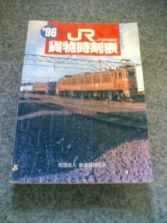 JR貨物時刻表 '96_d0144184_2046419.jpg