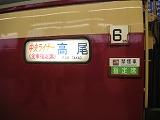 ホームライナー乗り鉄 東京出張&横浜遠征④ 2008-1-23-27_d0144184_2134461.jpg