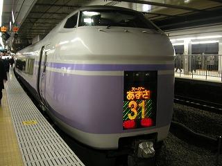 ホームライナー乗り鉄 東京出張&横浜遠征④ 2008-1-23-27_d0144184_21391741.jpg
