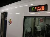 ホームライナー乗り鉄 東京出張&横浜遠征④ 2008-1-23-27_d0144184_21483453.jpg