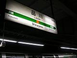ホームライナー乗り鉄 東京出張&横浜遠征④ 2008-1-23-27_d0144184_21511882.jpg