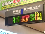 ホームライナー乗り鉄 東京出張&横浜遠征④ 2008-1-23-27_d0144184_21592164.jpg