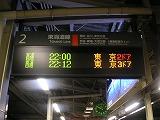 ホームライナー乗り鉄 東京出張&横浜遠征④ 2008-1-23-27_d0144184_22111667.jpg
