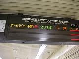 ホームライナー乗り鉄 東京出張&横浜遠征④ 2008-1-23-27_d0144184_22215166.jpg