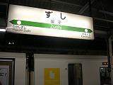 ホームライナー乗り鉄 東京出張&横浜遠征④ 2008-1-23-27_d0144184_2243866.jpg