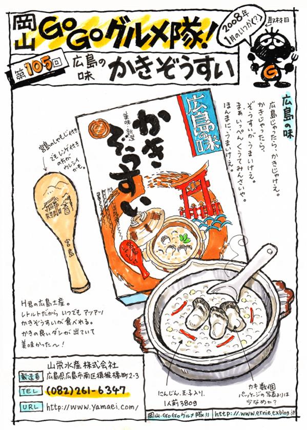 広島の味・かきぞうすい_d0118987_11395269.jpg