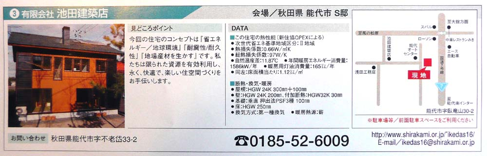 S邸 冬の体感見学会_f0150893_10153114.jpg