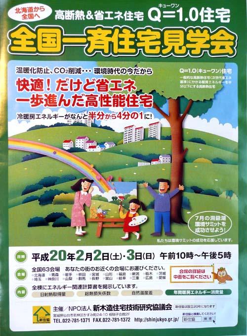 S邸 冬の体感見学会_f0150893_10155984.jpg