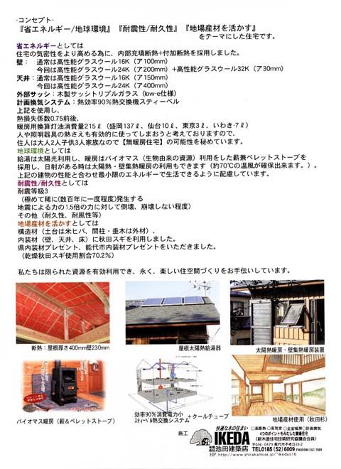 S邸 冬の体感見学会_f0150893_1112499.jpg