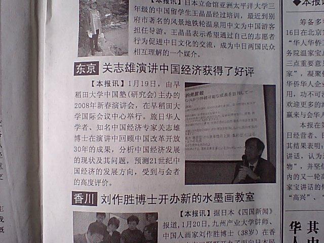 立此存照 段躍中の撮影した写真「日本新華僑報」に掲載 署名なしその1_d0027795_1447531.jpg