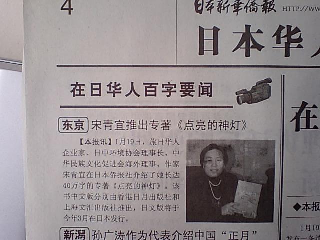 立此存照 段躍中の撮影した写真「日本新華僑報」に掲載 署名なしその2_d0027795_14491333.jpg