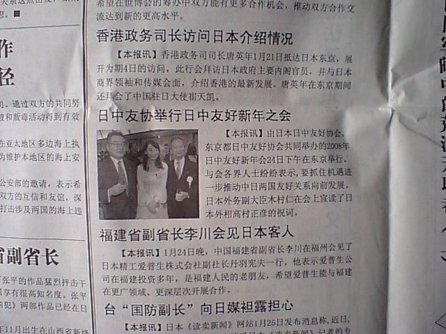 立此存照 段躍中の撮影した写真「日本新華僑報」に掲載 署名なし その3_d0027795_14504071.jpg