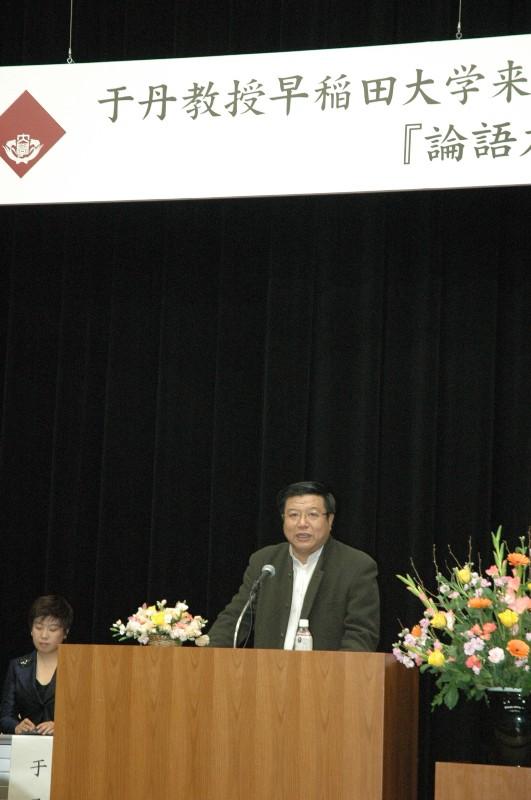 于丹在早稻田大学讲论语   场面火爆_d0027795_21185183.jpg