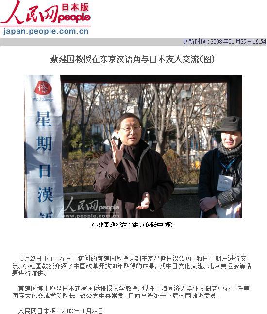 蔡建国教授漢語角交流の写真 人民網日本版に掲載_d0027795_21433779.jpg
