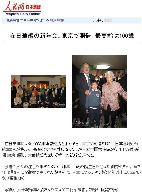 100歳の劉秀英さんの写真 人民網日本語版にも掲載_d0027795_21511342.jpg