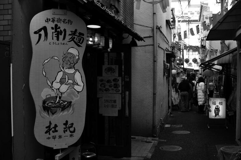 YOKOHAMA my soul town_e0004009_139268.jpg