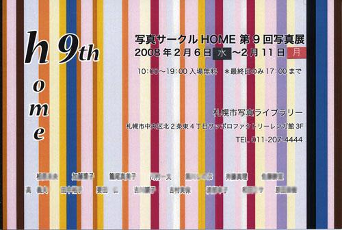 HOME写真展_b0019313_1622493.jpg