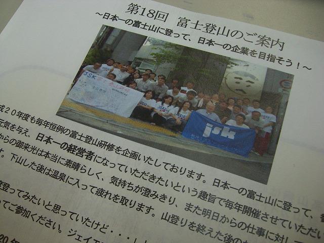日本一の富士山に登って、日本一の企業を目指そう_d0085634_9462758.jpg