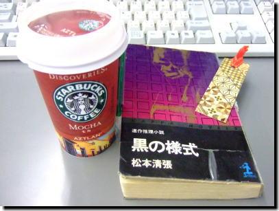 スタバと本