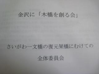 犀川一文橋_f0099455_14445011.jpg
