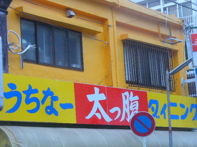 「沖縄朝の散歩」。縄文の痕跡を楽しむ。_c0061686_2231340.jpg
