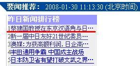 蔡建国教授漢語角交流の写真 人民網日本版アクセス1位に_d0027795_12372746.jpg