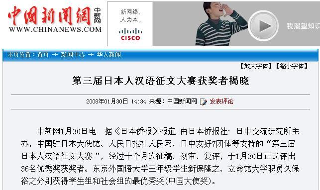 中国新聞社 第三回中国語作文コンクール受賞者決定を報道_d0027795_16115849.jpg